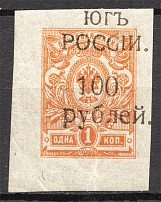 1920 Russia Southern Russia Civil War (Shifted Overprint, MNH)