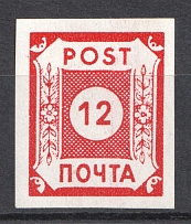 1945 East Saxony, Soviet Russian Zone of Occupation, Germany (Mi. 41, Sc. 15N1, Imperforated, Signed, CV $350)