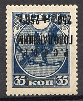 1922 RSFSR Charity Semi-postal Issue (Inverted Overprint, Signed, CV $125)