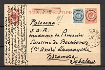 Mute Postmark of Minsk, Registered Postcard (Minsk, Levin #511.03)