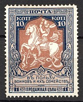 1915 Russia Charity Issue (Shifted Brown Color)
