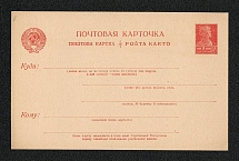 1926 Ukrainian language USSR Standard Postal Stationery Postcard, Mint