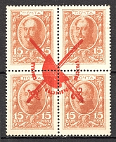 1917 Bolshevists Propaganda 15 Kop (Money-Stamps, Inverted Overprint, Signed)