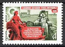 1976 USSR October Revolution 4 Kop (Without Bronze + Shifted Red, MNH)