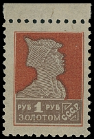 Soviet Union FIRST DEFINITIVE TYPO PRINTING (PERF 12 ½, HIGH VALUES):1925,  1r
