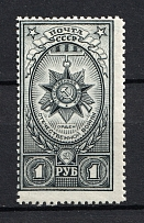 1943 Awards of USSR, Soviet Union USSR (Size 21.5 x39.5, CV $15, MNH)