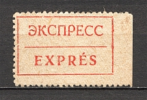 Russia Label Express (MNH)