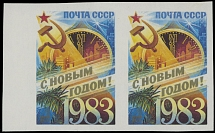 Soviet Union 1982, New Year of 1983, 4k multicolored