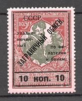 1925 USSR International Trading Tax 10 Kop (MNH)