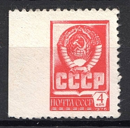 1976 USSR 4 Kop Definitive Issue Sc. 4520 (Missed Perforation, MNH)