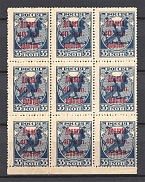 1924 USSR 40 Kop Postage Due Block (Offset of Overprints, Print Error, MNH)