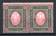 1917-19 Russia Pair 7 Rub (Shifted Rose Color, Print Error)