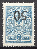 1918 Russia Southern Russia Civil War (Inverted Overpint)