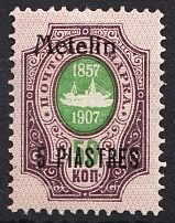 1909 Russia Levant Metelin 5 Pia (without Stroke above `e`, Print Error)