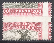 1920 Ukrainian People's Republic 200 Grn (Strongly Shifted Perforation)