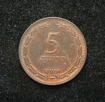 Israeli 5 Pruta 1949 coin without Pearl, Unc; IMM-P6