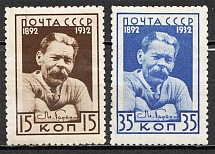1932-33 USSR 40th Anniversary of Gorkys Literary Activity (Full Set, MH/MNH)