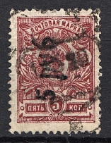1920 Sobakino (Kazan) Geyfman №2 Local Issue Russia Civil War (Old Forgery, Canceled)
