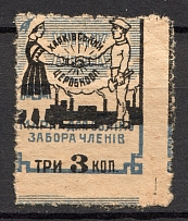 Ukraine Kharkiv Revenue 3 Kop (Shifted Perf and Offset of Blue, MNH)