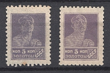1924-25 USSR 5 Kop in Gold Gold Definitive Set Sc. 280 (Two Shades)