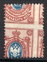 1908-17 Russia 15 Kop (Shifted Perforation)