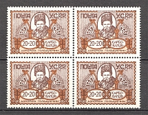 1923 Ukrainian SSR Ukraine Semi-postal Issue (Spot in `П`, Print Error, MNH)