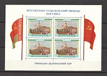 1955 USSR All Union Agricultural Fair Block Sheet (MNH)