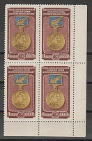 1953 USSR. Medal winner of the Stalin Prize. Solovyov 1717. Corner block of four