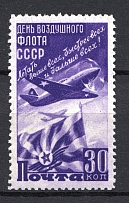 1947 30k Day of the Air Fleet, Soviet Union USSR (MISSED Background, Print Error)