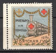 Vyatka Russia in Favor of the Wounded Heroes Sanitary Train (MNH)