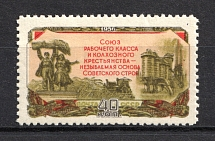 1956 The Agriculture of the USSR, Soviet Union USSR (SHIFTED Red, Print Error, Full Set, MNH)