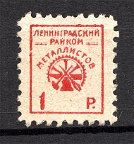 Leningrad District Committee of Metalworkers Labor Union 1 Rub (Cancelled)