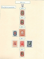 Kiev Type 2, Ukraine Tridents (False)