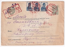 1938. Registered air letter from Sverdlovsk (05/06/1938) to Moscow (05/09/1938)