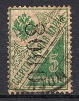 1922 Kiev (Kyiv) `8000` Mi. 2 II Local Issue, Russia Civil War (Vertical Rombs, Type I, Reading DOWN, Signed, CV $325)