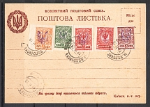 1919 Ukraine Tridents Postcard Card Volochysk