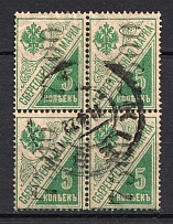 1922 Kiev (Kyiv) `7500` Mi.1 I Local Issue, Russia Civil War (Vertical Rombs, Block of Four, Type I, Reading UP, Signed, CV $320)