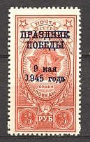 1945 USSR Victory-Day (Full Set, MNH)