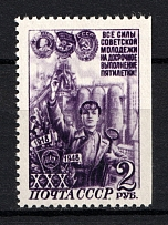 1948 30th Anniversary of the Komsomol, Soviet Union USSR (MISSED Perforation, Print Error, MNH)