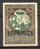 1914 Russia Charity Issue 7 Kop (Perf 13.25, Specimen)