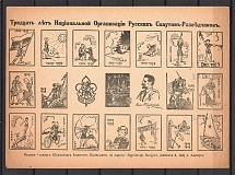 1929 Belgrade National Organization of Russian Scouts Sheet (UNIQUE, Probe, MNH)