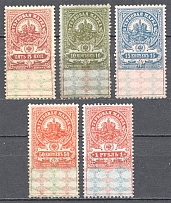 1905-17 Russia Revenue Stamps (MLH/MNH)