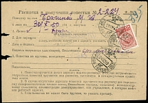 Soviet Union 1950, Arms, 40k red, typo printing on postal receipt in Tambov Obl.