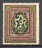 1921 Armenia Unofficial Issue 5000 Rub on 3.5 Rub (MNH)