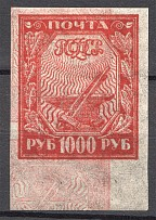 1921 RSFSR 1000 Rub (Double Inverted Print Error)