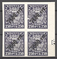 1922 RSFSR 7500 Rub Block of Four (White Spot on Frame, MNH)