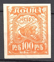 1921 RSFSR 100 Rub (Printing Missed at Top, Sogned)