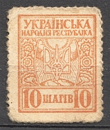 1918, Ukrainian Peoples Republic, Money-stamp, 10 Shagiv (MNH)
