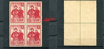 1941 USSR. Be a hero! Solovyov 819A. Block of four. Perf. lin. 12.5. Cat. value