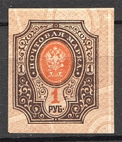 1917 Russia 1 Rub (Strongly Shifted Background, Print Error, MNH)